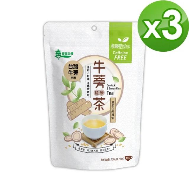 【義美生機】台灣牛蒡糙米茶120g 3件組(無咖啡因)