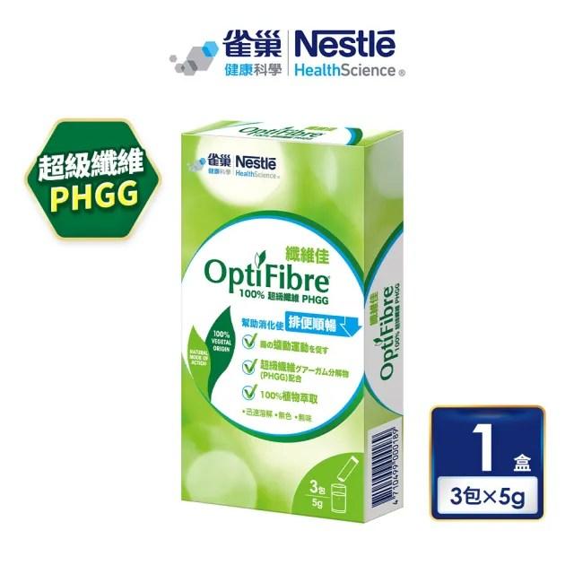 【雀巢健康科學】OptiFibre纖維佳膳食纖維(3入)