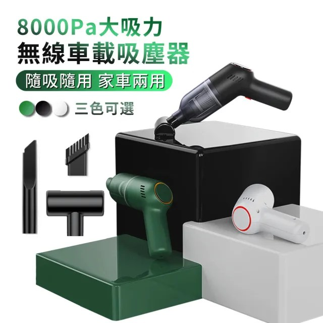 【SHANEN】USB充電式無線車載手持吸塵器 澎湃吸力 家車兩用(迷你車用吸塵器)