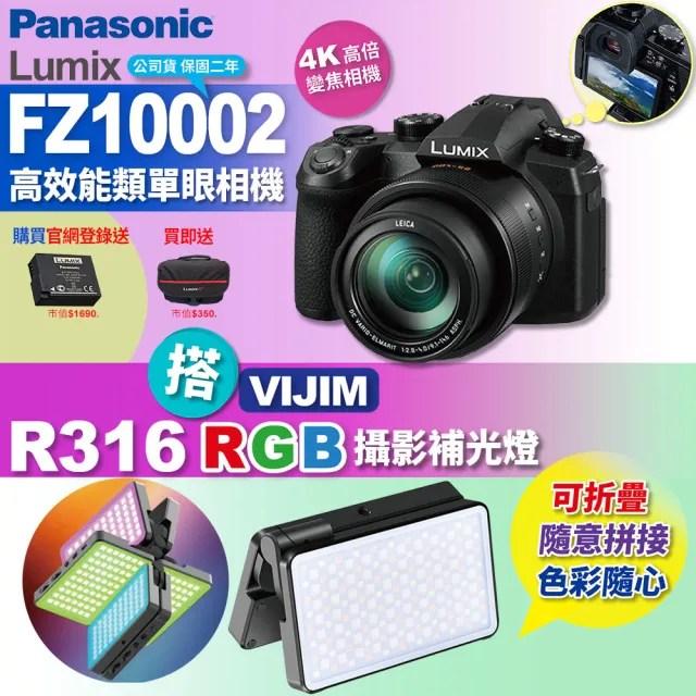【Panasonic 國際牌】FZ10002高效能類單眼相機 搭 VIJIM R316 RGB 攝影補光燈(拍攝錄 直播)