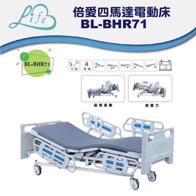 【倍愛】BL-BHR71四馬達電動病床 B-life 電動病床