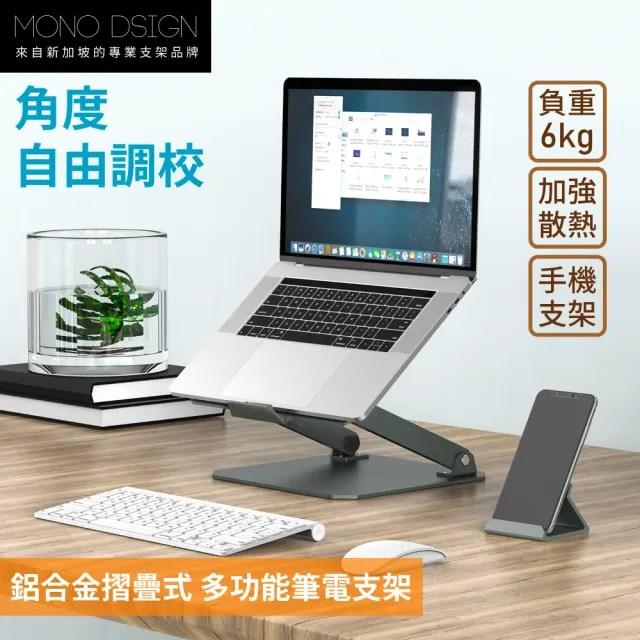 【MONO DSIGN】鋁合金摺疊式多功能筆電支架附手☆支架6605(17吋筆電平板可用 附手機支架)