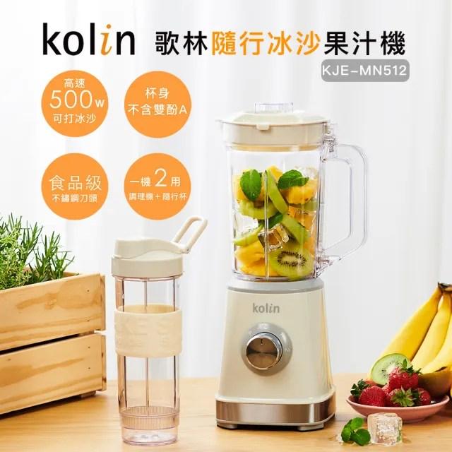 【Kolin 歌林】隨行杯冰沙果汁機-大+小雙杯組(KJE-MN512)