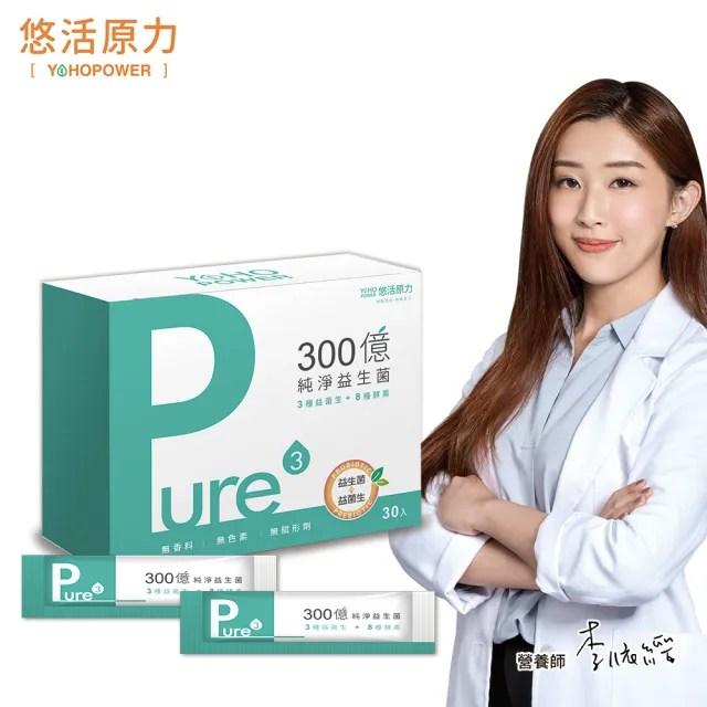 【悠活原力】300億純淨益生菌 30條/盒(100%無添加)