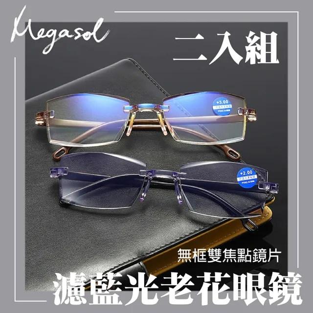 【MEGASOL】抗UV400濾藍光超輕無框平光/雙焦點老花眼鏡2件組(經典中性平光/雙焦點老花-809)