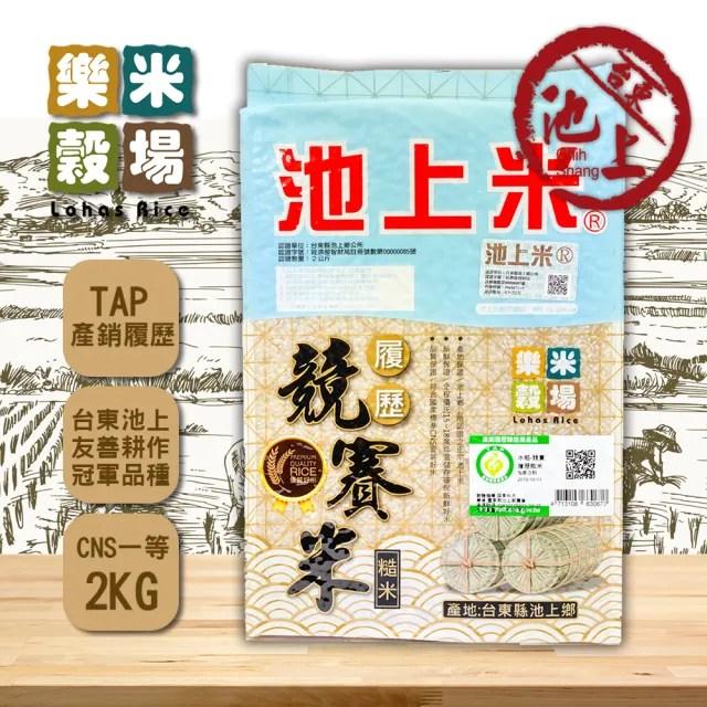 【樂米穀場】台東池上競賽履歷糙米2KG(池上冠軍品種米)