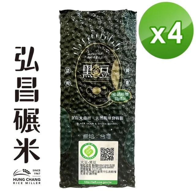 【弘昌碾米工廠-黑金豆】台灣小農契作青仁黑豆-1kg*4包(通過產銷履歷驗證黑豆)