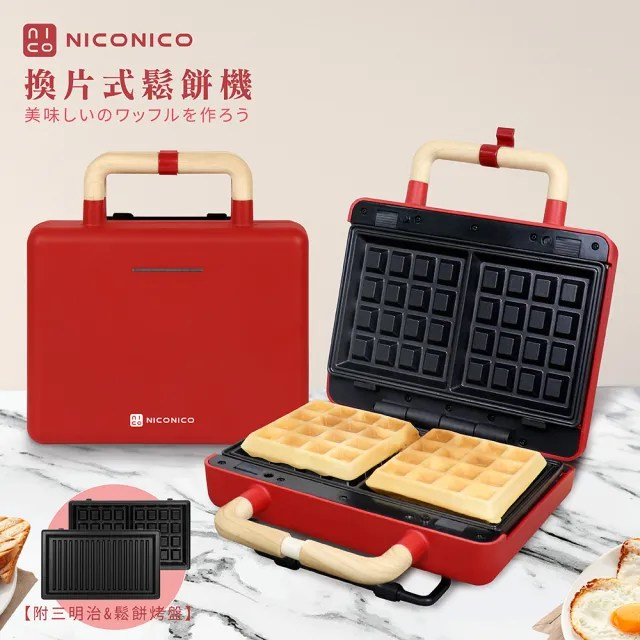 【NICONICO】換片式鬆餅機/熱壓土司機/三明治機/點心機(NI-T810)
