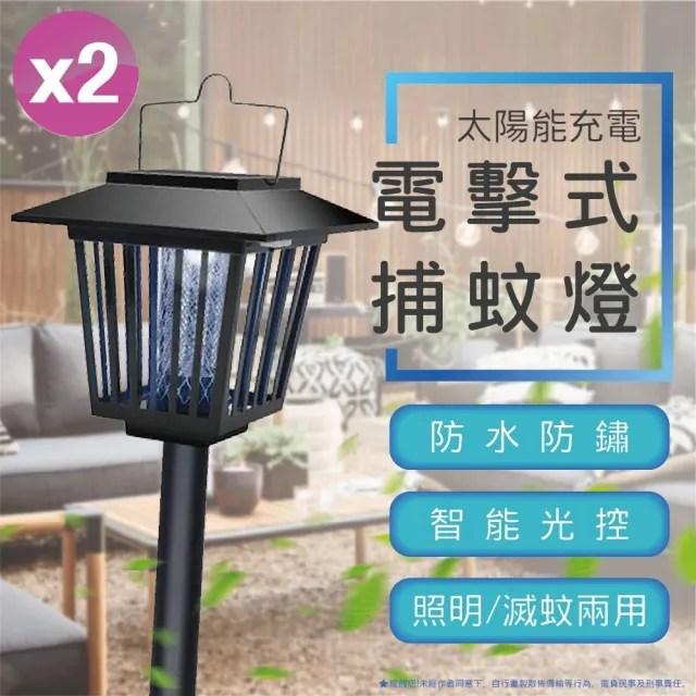 【家居543】立式電擊驅蚊燈草坪燈插地燈花園燈X2入組(太陽能充電滅蚊照明 兩用)