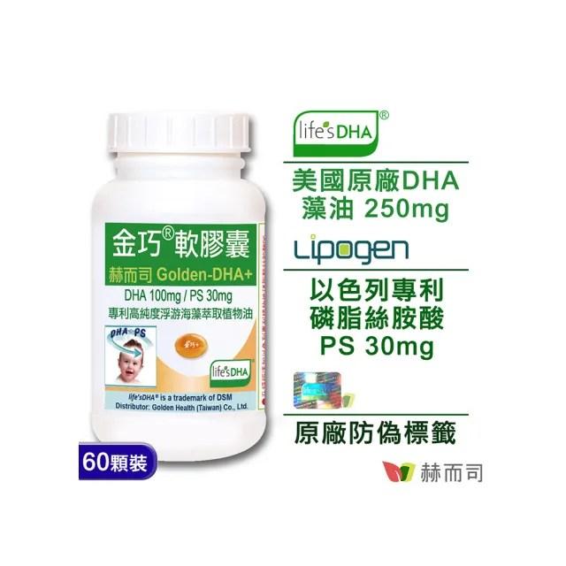 【赫而司】金巧軟膠囊60顆/罐((美國植物DHA藻油+磷脂絲胺酸PS腦磷脂)懷孕婦哺乳嬰兒學生智能發育)