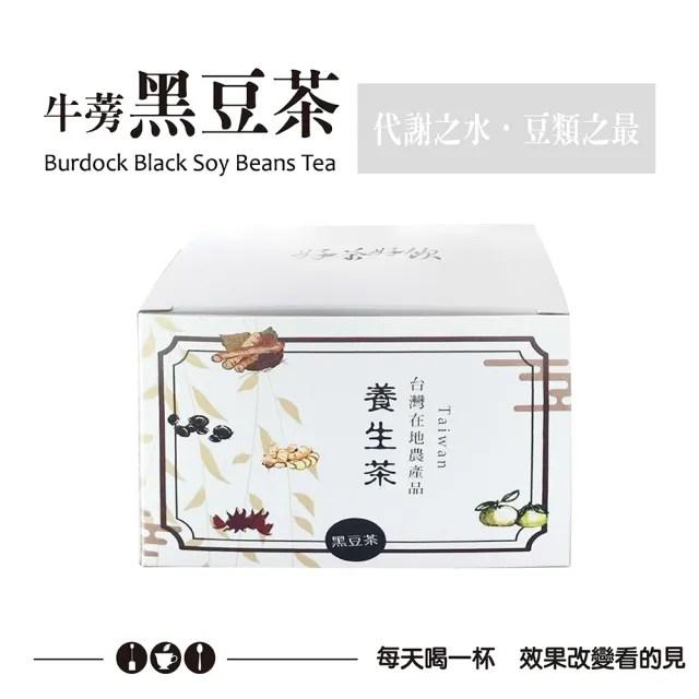 【金彩堂】牛蒡黑豆茶15包/盒-養生飲品 黑色聖品 排便聖品 代謝好物