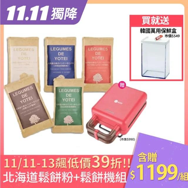 【北海道LEGUMES DE YOTEI】無添加小麥鬆餅粉180g-五入組+i高級鬆餅吐司機乙台