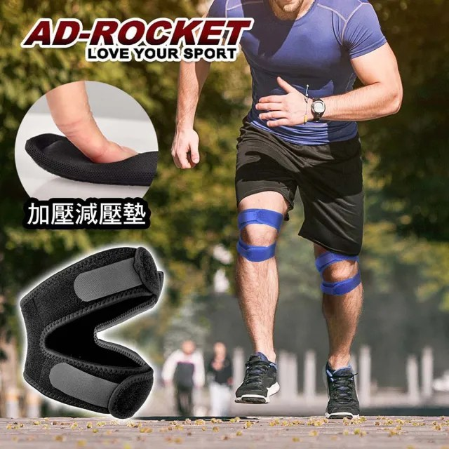 【AD-ROCKET】雙邊加壓膝蓋減壓墊/髕骨帶/膝蓋/減壓/護膝/兩色任選(單入)