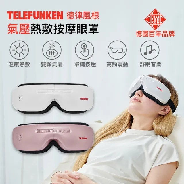 【Telefunken德律風根】氣壓熱敷按摩眼罩_玫瑰金/珍珠白(眼部按摩器/溫熱眼罩/氣壓眼罩/音樂眼罩)