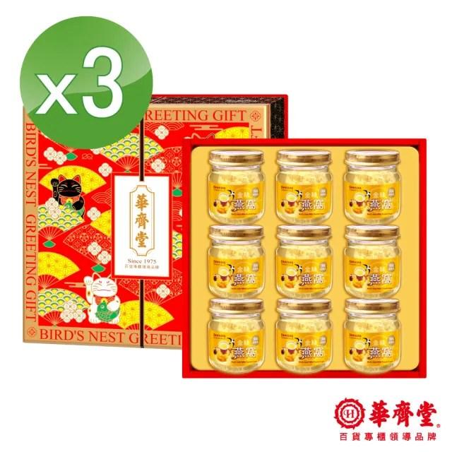 【華齊堂】頂級金絲燕窩禮盒(3盒)