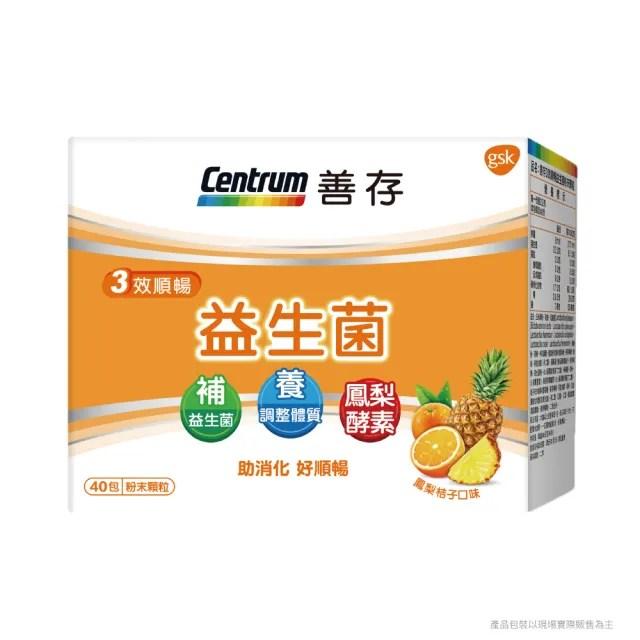 【善存】三效順暢益生菌粉末顆粒 40包/盒(益生質養好菌 鳳梨酵素助消化)