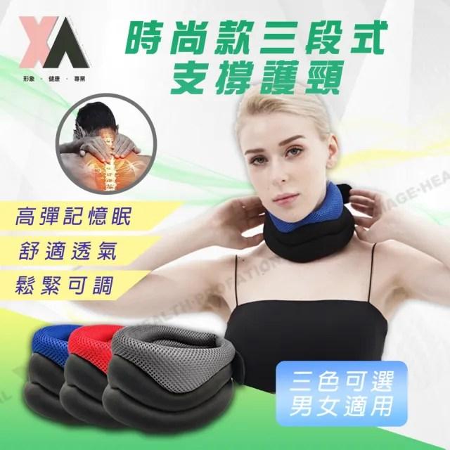 【XA】時尚款三段式支撐護頸(頸椎不適、頸椎放鬆、頸椎牽引、T15)
