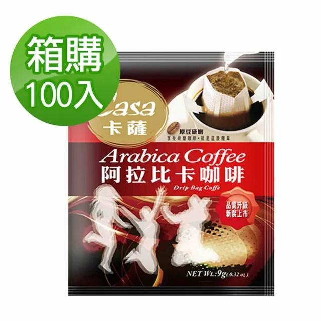 【Casa 卡薩】阿拉比卡濾掛咖啡(9g * 100入/箱)