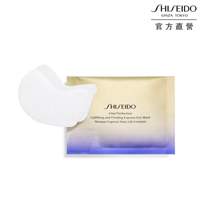 【SHISEIDO 資生堂國際櫃】激抗痕亮采緊緻眼膜2片x12包(最強抗老眼膜新品)