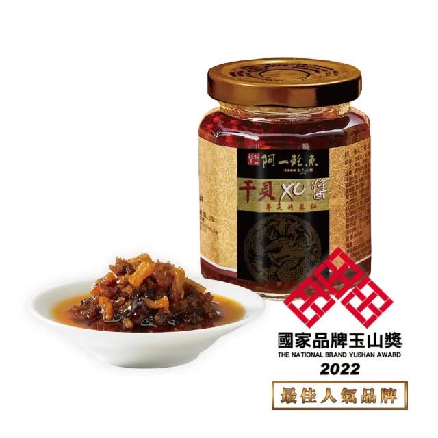 【阿一鮑魚】干貝XO醬240g*8入/箱(箱購/楊貫一親手調製 輕鬆三分鐘上菜)