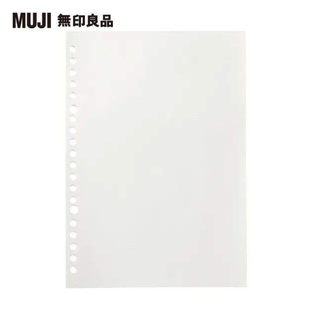 【MUJI 無印良品】自由組合活頁筆記本內頁/20孔.A5.空白