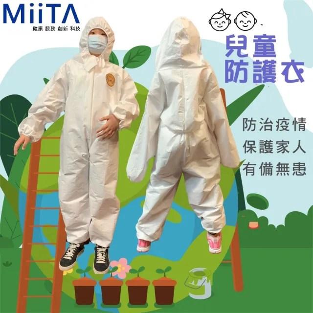 【加厚CE MIITA醫創達】兒童防護衣-非醫療用 單件包(S/M/L)