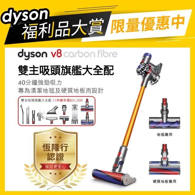 【dyson 戴森 限量福利品】dyson V8 Carbon Fibre SV10E 無線吸塵器(香檳金 旗艦款 雙主吸頭大全配)