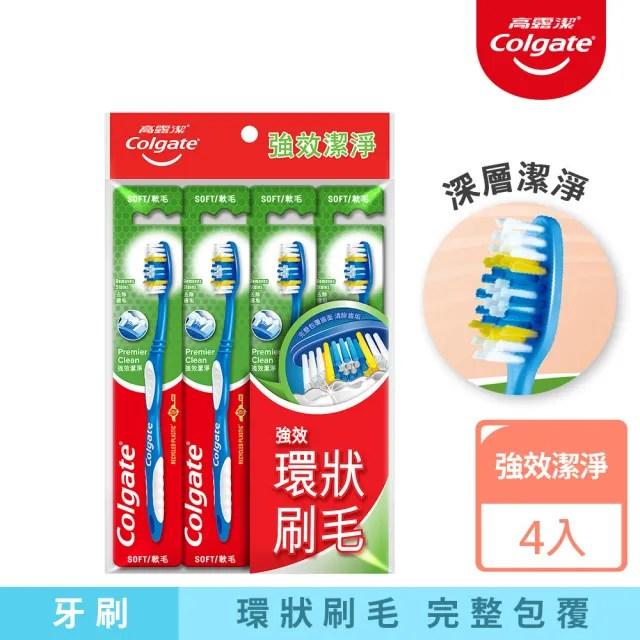 【Colgate 高露潔】強效潔淨牙刷 4入(深層潔淨)