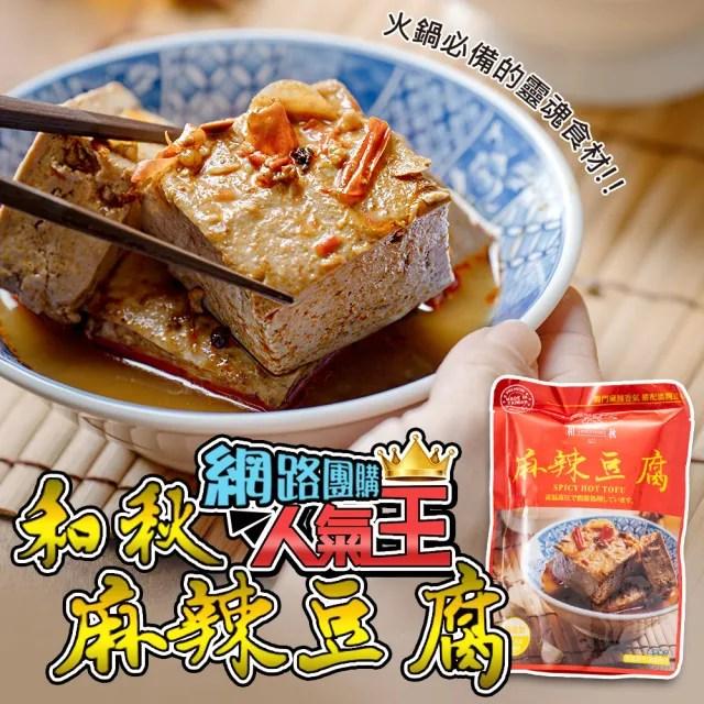【和秋】人氣NO.1麻辣豆腐5入(網紅推薦/團購人氣王/火鍋鍋底)