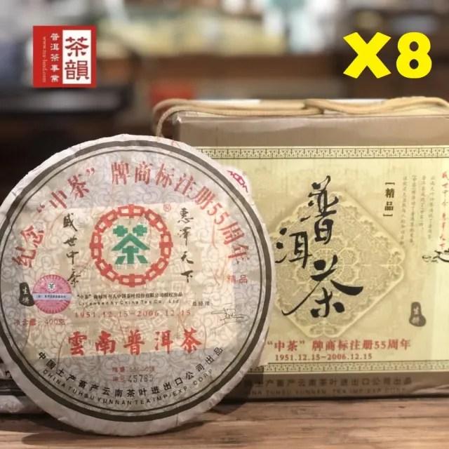 【茶韻】普洱茶2006年中茶商標55週年紀念生餅 7+1超值價 茶葉禮盒(附收藏盒.紗袋.實木帶蓋茶刀*1)