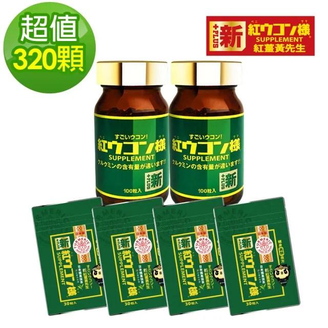 【新紅薑黃先生】美顏升級版100顆x2瓶+30顆x4包(超值320顆)