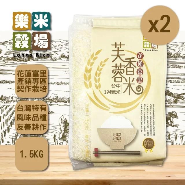 【樂米穀場】花蓮富里產芙蓉香米1.5KG(2入組)