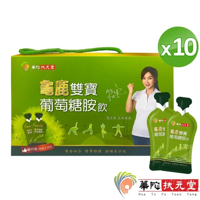 【華陀扶元堂】龜鹿雙寶葡萄糖胺飲-輕巧包10盒(15入/盒)