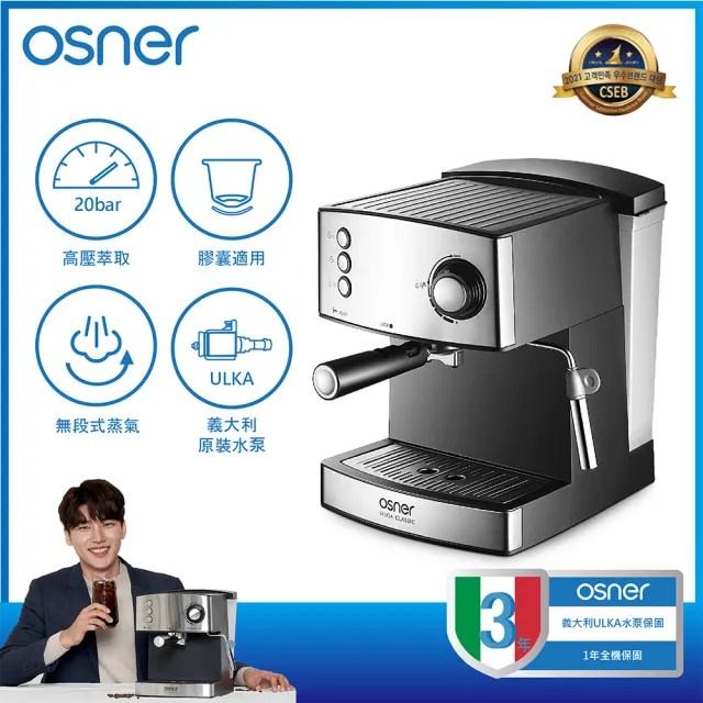 【Osner韓國歐紳】YIRGA 半自動義式咖啡機(適用Nespresso膠囊)