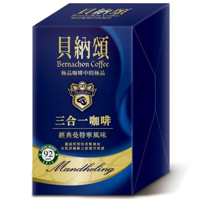 【貝納頌】三合一經典曼特寧咖啡(10入/盒)
