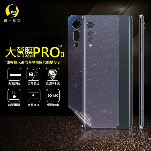 【o-one大螢膜PRO】LG Velvet 滿版手機背面保護貼