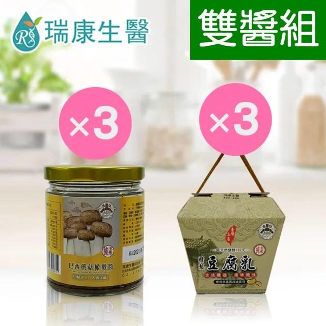 【瑞康生醫】純素-巴西蘑菇橄欖醬3入-純天然發酵精製豆腐乳3入-雙醬6入F組(素醬料 豆腐乳)