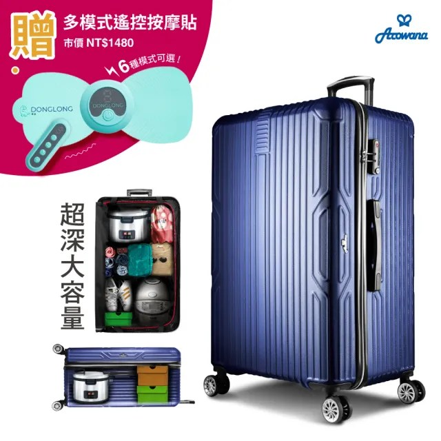 【Arowana 亞諾納】30吋胖胖箱超大容量好神箱++USB遙控按摩貼片TL-1510(超值旅行組合)