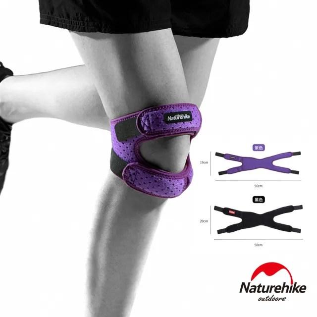 【Naturehike】雙重防護加壓減震髕骨帶 運動護套 單只入(2色任選)