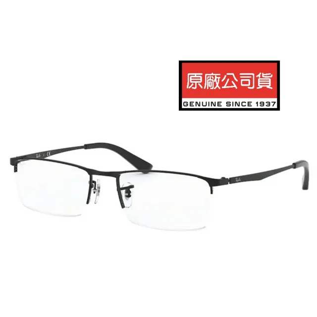 【RayBan 雷朋】簡約斯文金屬半框設計光學眼鏡 RB6281D 2503 黑 公司貨