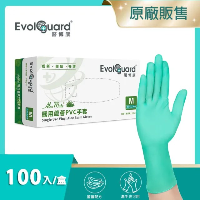 【Evolguard 醫博康】Aloe Mate醫用蘆薈PVC手套 100入/盒(蘋果綠/無粉/一次性/醫療級手套)