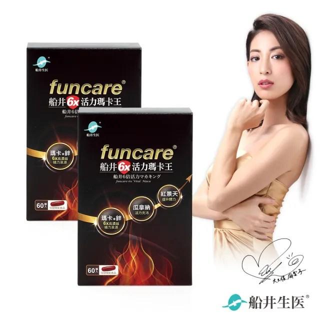 【funcare 船井生醫】6X活力瑪卡王2盒好康組-增強體力、保護力(快速)