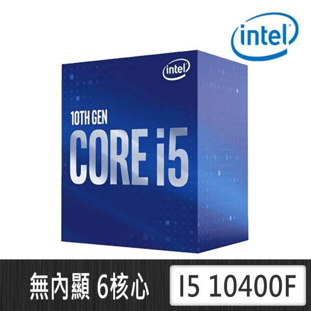 【Intel 英特爾】I5-10400F中央處理器 平行輸入(I5-10400F)