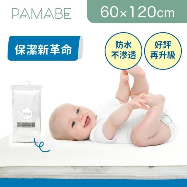 【PAMABE】竹纖維瞬吸防水嬰兒尿布墊60x120cm(保潔墊/隔尿墊/防水墊/寵物墊/生理墊/保潔墊/隔尿墊)