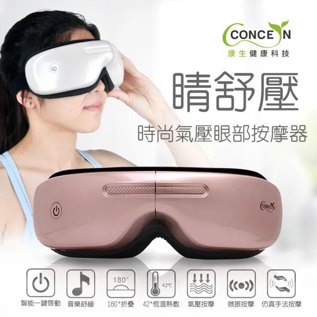 【Concern 康生】睛舒壓時尚氣壓眼部按摩器-速(CON-555)