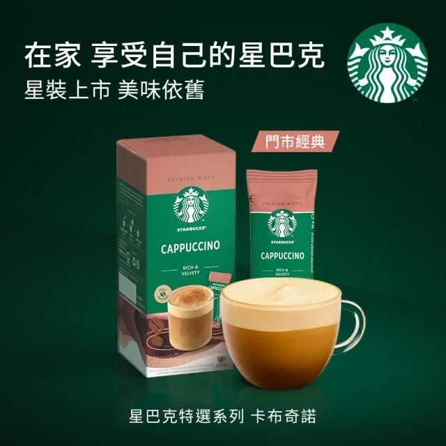 【STARBUCKS 星巴克】星巴克特選系列-卡布奇諾咖啡(4入/盒)