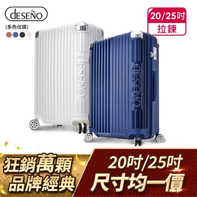 【Deseno】尊爵傳奇IV防爆新型拉鍊/酷比旅箱II輕量鋁框行李箱(2款多色任選)