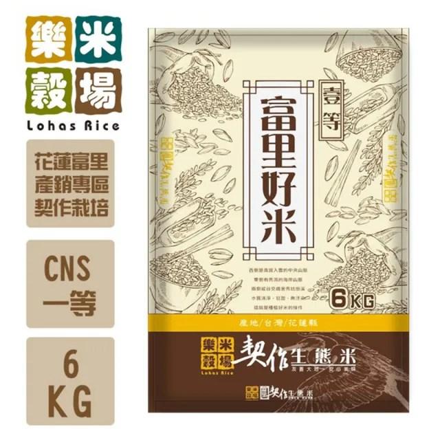 【樂米穀場】花蓮富里契作生態米6kgx2(CNS 一等契作好米)