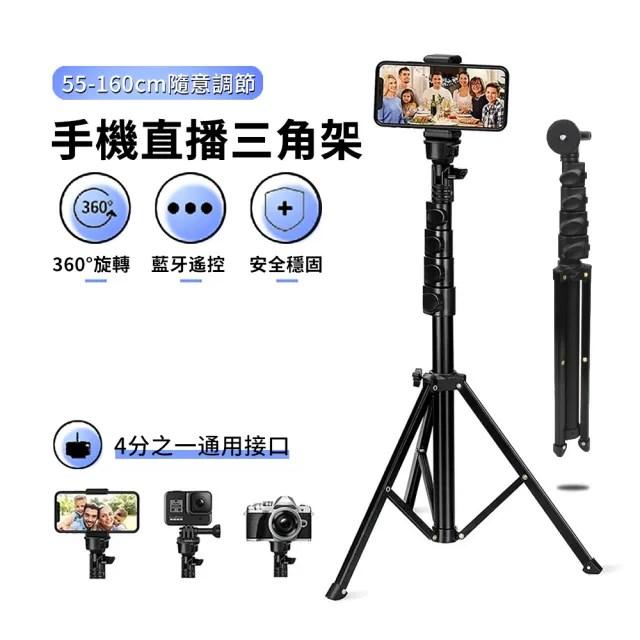 【ANTIAN】多功能伸縮折疊手機三腳架 相機/手機/測溫儀 雲台腳架 贈藍牙遙控器 160cm