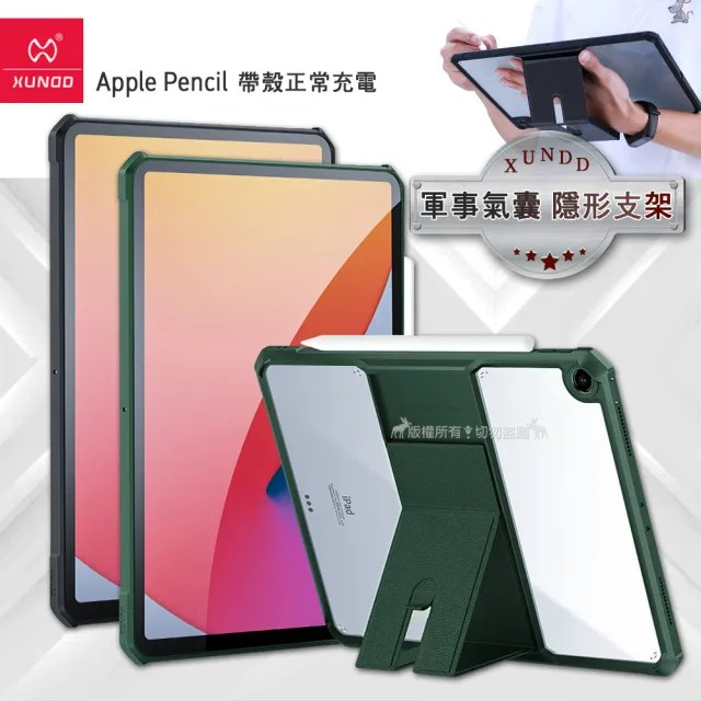 【XUNDD 訊迪】2020/2019 iPad 10.2吋 共用 軍事氣囊 隱形支架平板防摔保護殼套